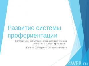 Развитие системы профориентации Система мер, направленных на оказание помо