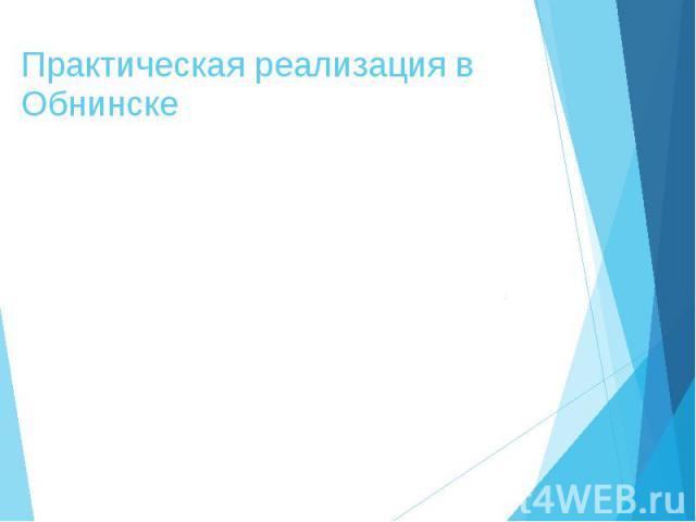 Практическая реализация в Обнинске