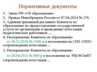 Нормативные документы Закон РФ «Об образовании» Приказ Минобрнауки России от 07.