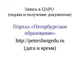 Запись в ЦАРО (подача и получение документов) Портал «Петербургское образование»