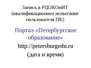 Запись в РЦОКОиИТ (квалификационное испытание пользователя ПК) Портал «Петербург