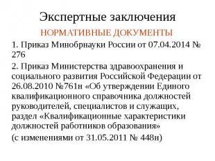 Экспертные заключения НОРМАТИВНЫЕ ДОКУМЕНТЫ 1. Приказ Минобрнауки России от 07.0
