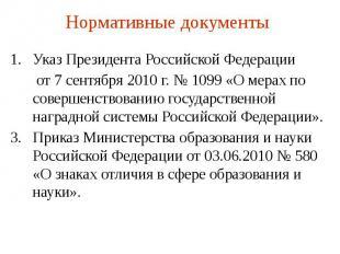 Нормативные документы Указ Президента Российской Федерации от 7 сентября 2010 г.
