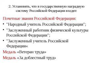 2. Установить, что в государственную наградную систему Российской Федерации вход