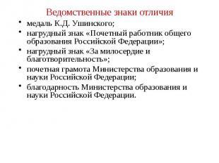 Ведомственные знаки отличия медаль К.Д. Ушинского; нагрудный знак «Почетный рабо