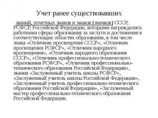Учет ранее существовавших званий, почетных знаков и знаков (значков) СССР, РСФСР