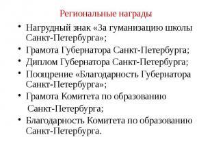 Региональные награды Нагрудный знак «За гуманизацию школы Санкт-Петербурга»; Гра