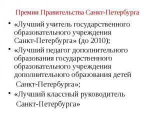 Премии Правительства Санкт-Петербурга «Лучший учитель государственного образоват