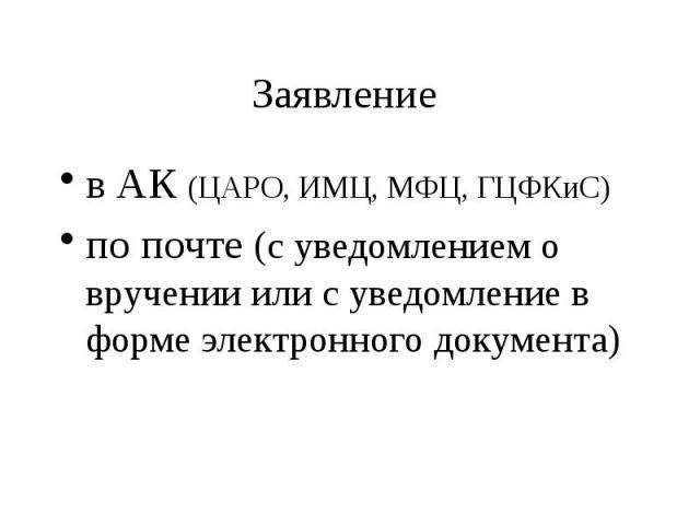 Заявление в АК (ЦАРО, ИМЦ, МФЦ, ГЦФКиС) по почте (с уведомлением о вручении или с уведомление в форме электронного документа)