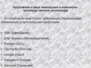 Крупнейшие в мире инженерные и инженерно-производственные организации В список в