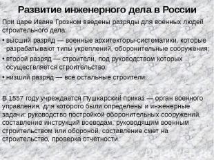 Развитие инженерного дела в России При цареИване Грозномвведены разр