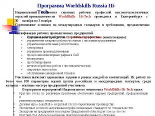 Программа Worldskills Russia Hi-Tech