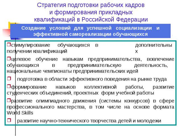 Стратегия подготовки рабочих кадров и формирования прикладных квалификаций в Российской Федерации