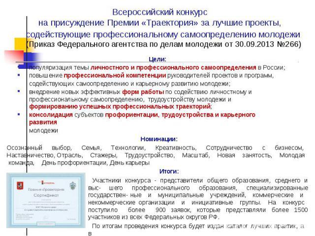 Всероссийский конкурс на присуждение Премии «Траектория» за лучшие проекты,