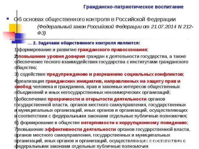 Об основах общественного контроля в Российской Федерации