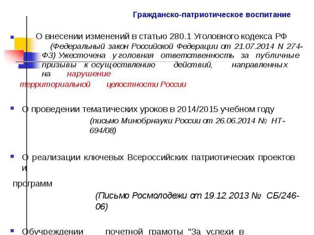 О внесении изменений в статью 280.1 Уголовного кодекса РФ