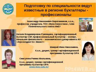 Подготовку по специальности ведут известные в регионе бухгалтеры - профессионалы