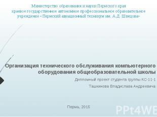 Министерство образования и науки Пермского края краевое государственное автономн