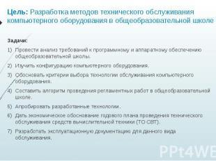 Цель: Разработка методов технического обслуживания компьютерного оборудования в