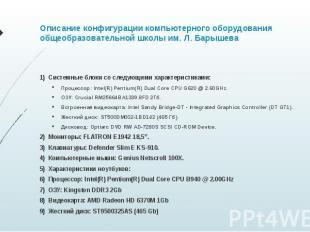 Описание конфигурации компьютерного оборудования общеобразовательной школы им. Л