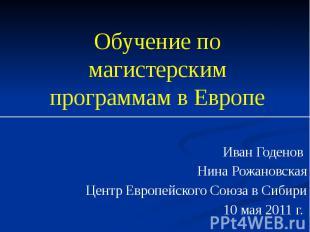 Обучение по магистерским программам в Европе Иван Годенов Нина Рожановская Центр