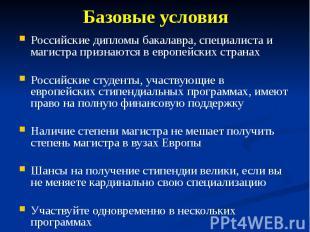Базовые условия Российские дипломы бакалавра, специалиста и магистра признаются