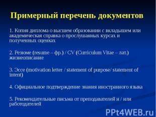 Примерный перечень документов 1. Копия диплома о высшем образовании с вкладышем