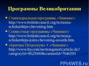 Программы Великобритании Стипендиальная программа «Чивнинг» http://www.britishco