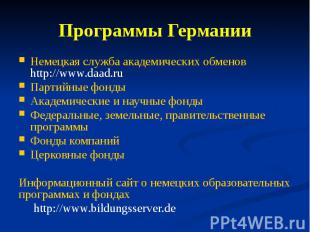 Программы Германии Немецкая служба академических обменов http://www.daad.ru Парт