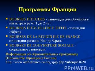 Программы Франции BOURSES D'ETUDES - стипендия для обучения в магистратуре от 1