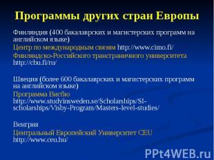Программы других стран Европы Финляндия (400 бакалаврских и магистерских програм