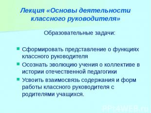 Лекция «Основы деятельности классного руководителя» Образовательные задачи: Сфор