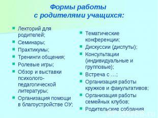 Формы работы с родителями учащихся: Лекторий для родителей; Семинары; Практикумы