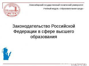 Законодательство Российской Федерации в сфере высшего образования Законодательст