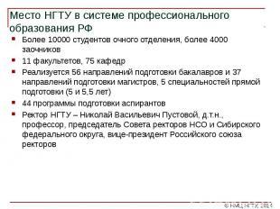 Место НГТУ в системе профессионального образования РФ Более 10000 студентов очно