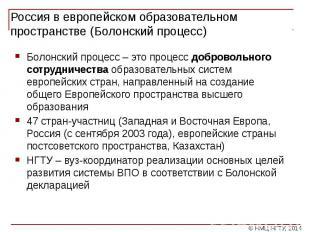 Россия в европейском образовательном пространстве (Болонский процесс) Болонский