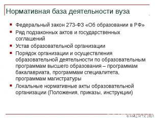 Нормативная база деятельности вуза Федеральный закон 273-ФЗ «Об образовании в РФ