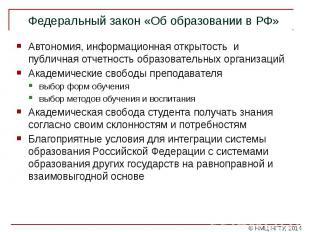 Федеральный закон «Об образовании в РФ» Автономия, информационная открытость и п