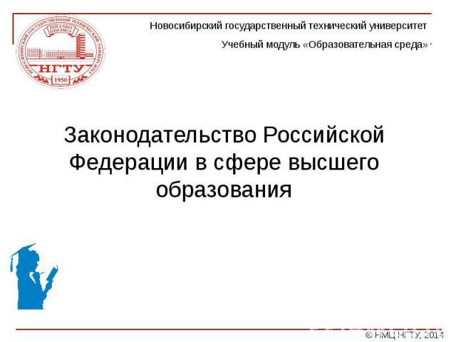 Законодательство Российской Федерации в сфере высшего образования Законодательство Российской Федерации в сфере высшего образования