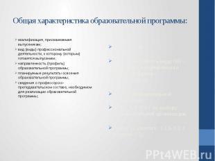 Общая характеристика образовательной программы: квалификация, присваиваемая выпу
