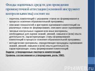 Фонды оценочных средств для проведения промежуточной аттестации (основной инстру