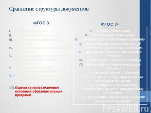 Сравнение структуры документов ФГОС 3