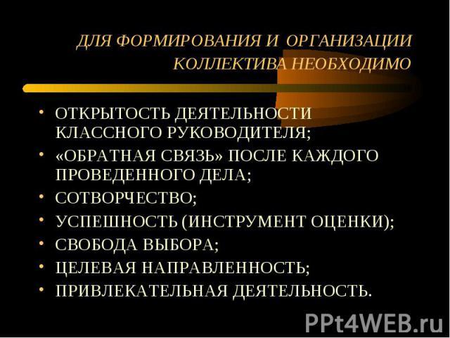 ОТКРЫТОСТЬ ДЕЯТЕЛЬНОСТИ КЛАССНОГО РУКОВОДИТЕЛЯ; ОТКРЫТОСТЬ ДЕЯТЕЛЬНОСТИ КЛАССНОГО РУКОВОДИТЕЛЯ; «ОБРАТНАЯ СВЯЗЬ» ПОСЛЕ КАЖДОГО ПРОВЕДЕННОГО ДЕЛА; СОТВОРЧЕСТВО; УСПЕШНОСТЬ (ИНСТРУМЕНТ ОЦЕНКИ); СВОБОДА ВЫБОРА; ЦЕЛЕВАЯ НАПРАВЛЕННОСТЬ; ПРИВЛЕКАТЕЛЬНАЯ Д…