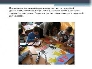 Правильно организованный режим дня создает интерес к учебной деятельности, спосо