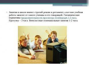 Занятия в школе имеют строгий режим и регламент, а вот вне учебная работа зависи