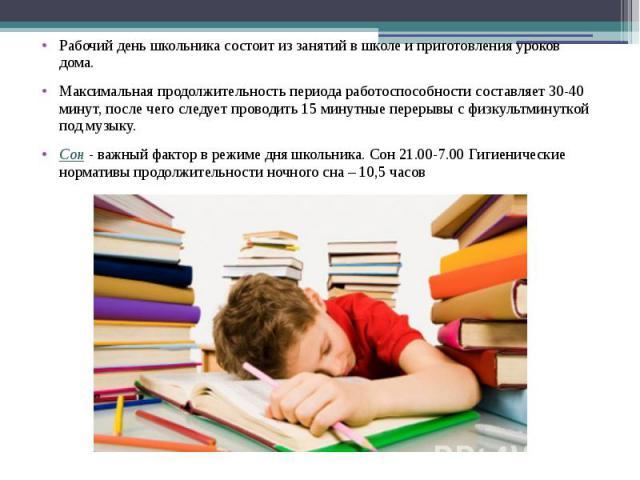 Рабочий день школьника состоит из занятий в школе и приготовления уроков дома. Рабочий день школьника состоит из занятий в школе и приготовления уроков дома. Максимальная продолжительность периода работоспособности составляет 30-40 минут, после чего…