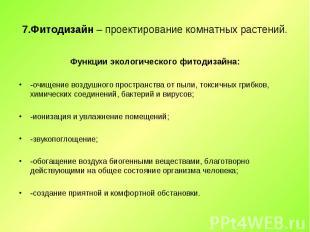 Функции экологического фитодизайна: Функции экологического фитодизайна: -очищени