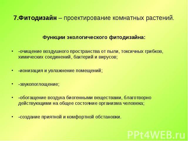 Функции экологического фитодизайна: Функции экологического фитодизайна: -очищение воздушного пространства от пыли, токсичных грибков, химических соединений, бактерий и вирусов; -ионизация и увлажнение помещений; -звукопоглощение; -обогащение воздуха…