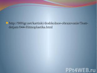 http://900igr.net/kartinki/doshkolnoe-obrazovanie/Teatr-detjam/044-Ritmoplastika