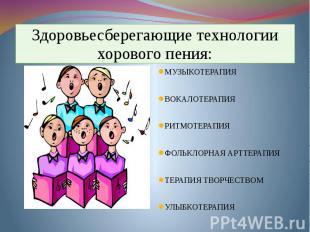 Здоровьесберегающие технологии хорового пения: МУЗЫКОТЕРАПИЯ  ВОКАЛОТЕРАПИ
